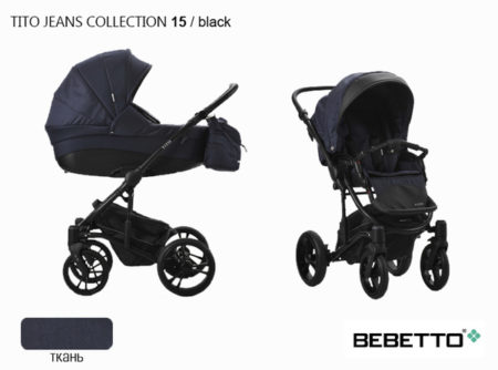 BEBETTO TITO JEANS COLLECTION (3 В 1)
