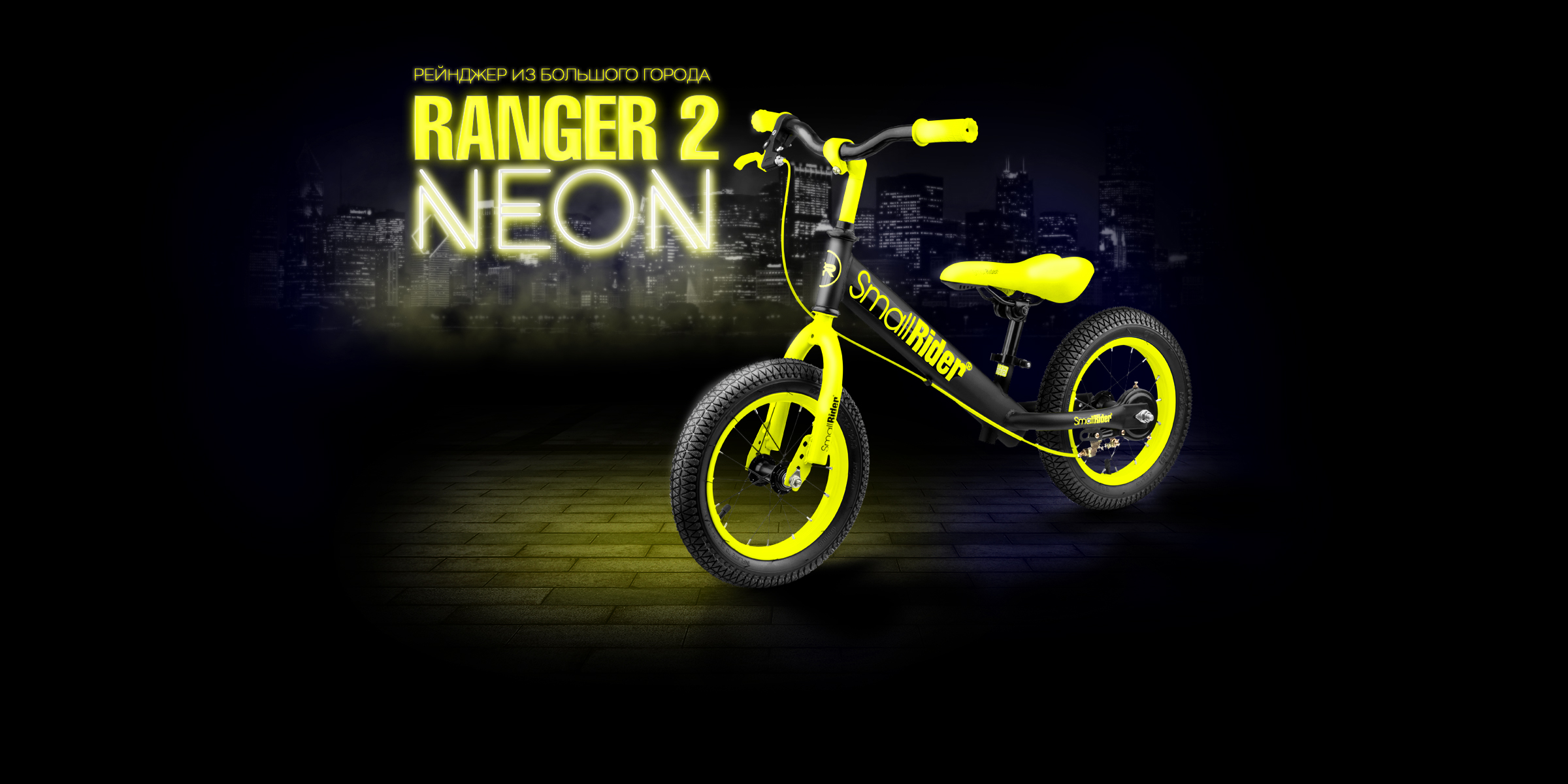 Small Rider Ranger 2 Neon