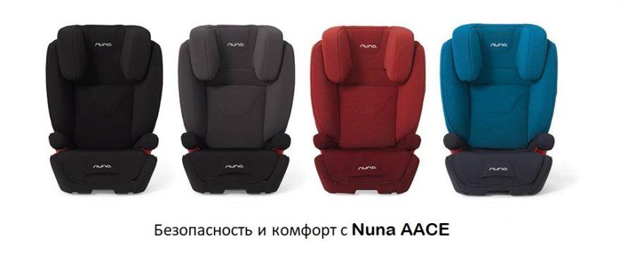 050517-Nuna-Spring-Consumer-Brochure-Aace-3