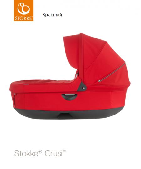 люлька для универсальной коляски Stokke Crusi и TrailzCarry