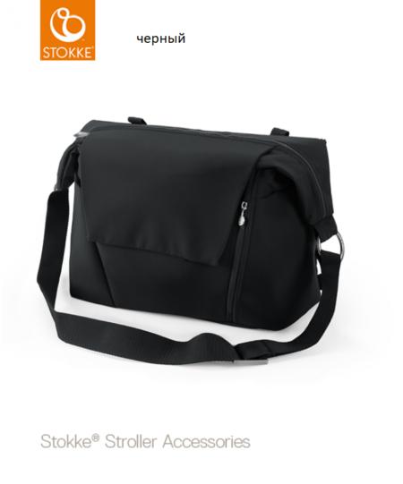 Сумка для коляски Stokke Changing Bag