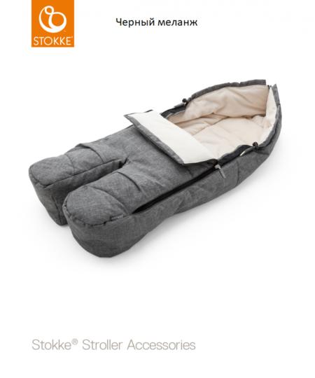 Муфта для ног для колясок Stokke