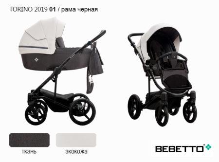 BEBETTO TORINO 2019 (ЭКОКОЖА+ТКАНЬ)